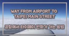 [TV] 대만 타오위안 공항에서 타이베이 시내 가는 방법