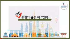 [TV] 대만 타이베이 분위기 좋은 바 Top5