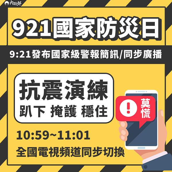 대만, 9월21일(월) 방재의 날 재난 모의 훈련 실시